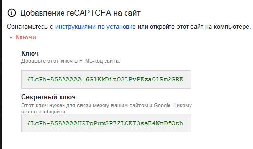 Публичный и секретный ключи Google Recaptcha