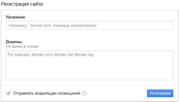 Регистрируем сайт для Google Recaptcha