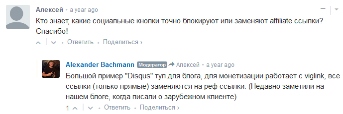 Основатель Admitad Александр Бахманн о Disqus