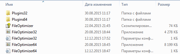 File Optimizer в архиве