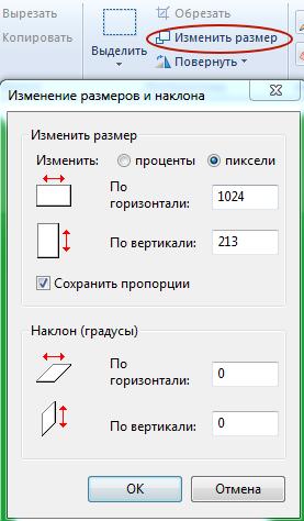Как уменьшить размер изображения в MS Paint