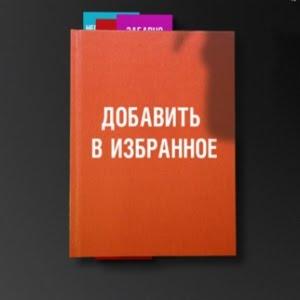 Добавить в избранные закладки для всех браузеров
