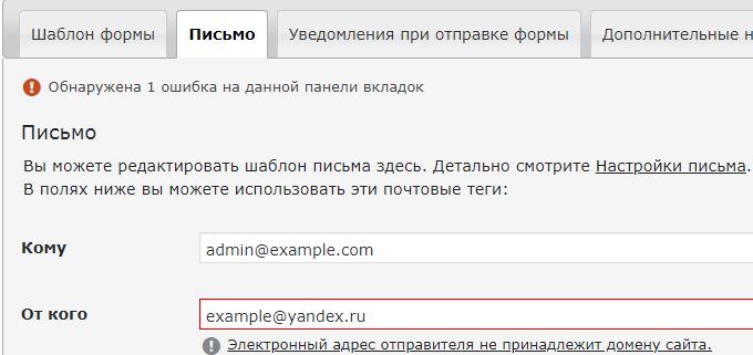 contact form 7 через smtp yandex