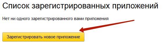 Регистрируем приложение