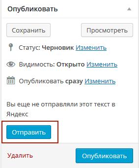 Как отправить текст в Яндекс