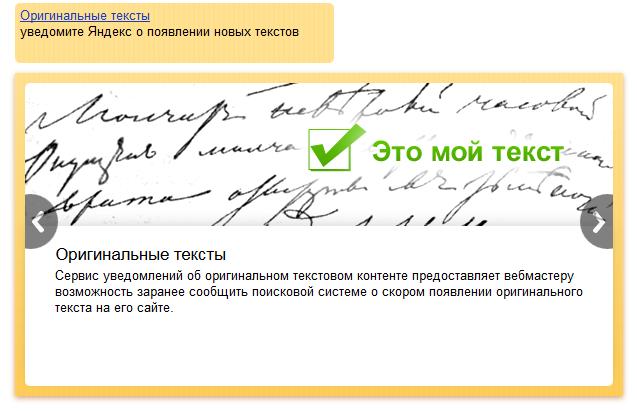 Вебмастер Яндекс — оригинальные тексты в WordPress