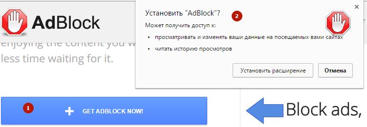 Установка Adblock происходит в один клик