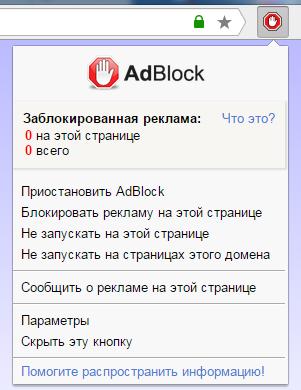 adblock-settings