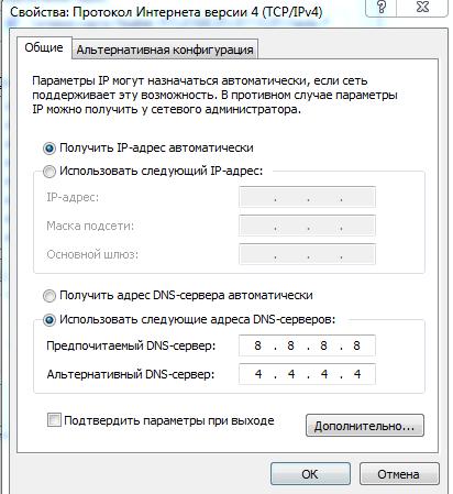 Как прописать DNS адреса Google