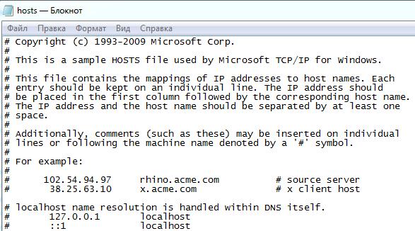 Файл hosts не должен содержать посторонних IP и адресов