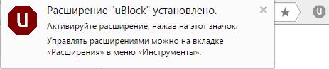 uBlock установлен