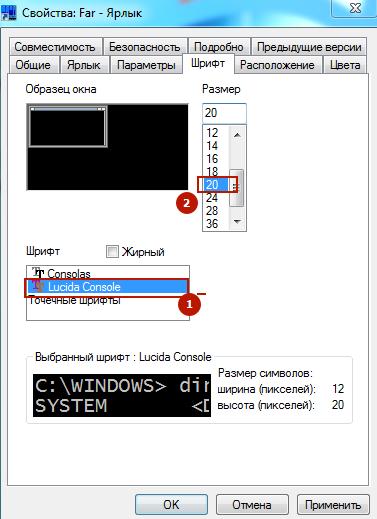 Изменить шрифт и размер Far Manager