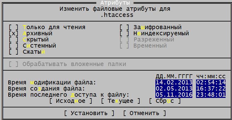Можно изменить увидеть и изменить свойства файла
