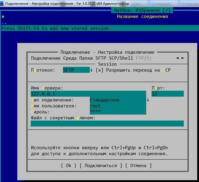 Настройка подключения по SSH в NetBox и WinSCP