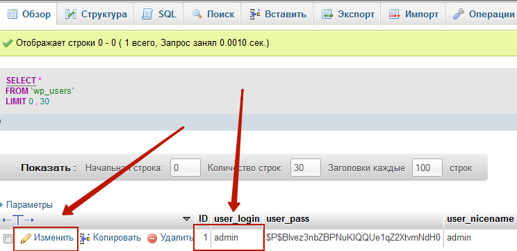 Список пользователей WordPress
