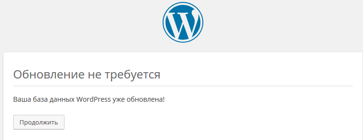 База данных WordPress обновлена