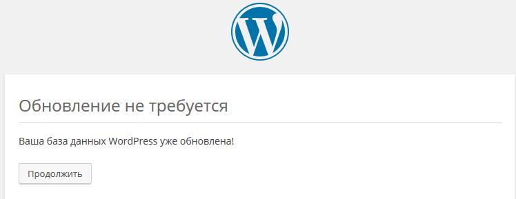 База данных WordPress обновлена