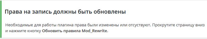 WP Super Cache требует обновить htaccess mod_rewrite