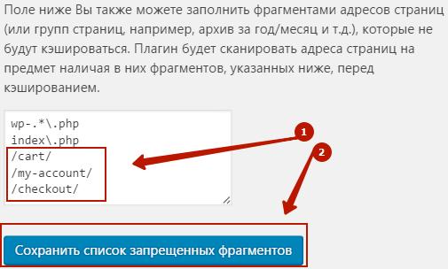 Поле ниже Вы также можете заполнить фрагментами адресов страниц (или групп страниц, например, архив за год/месяц и т.д.), которые не будут кэшироваться. Плагин будет сканировать адреса страниц на предмет наличая в них фрагментов, указанных ниже, перед кэшированием.