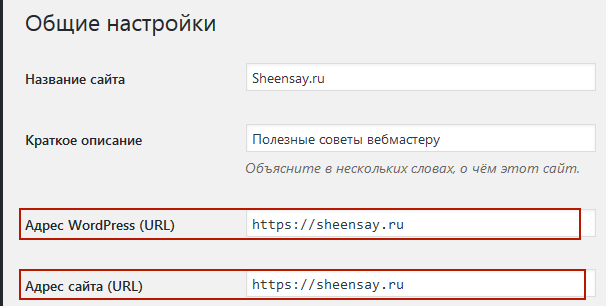 Настройка HTTPS в админке WordPress