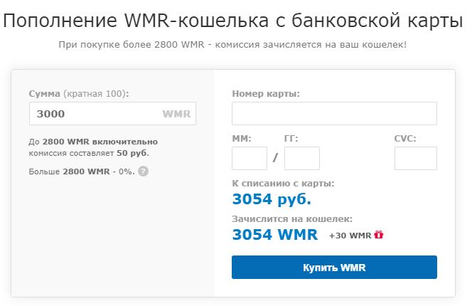 Как пополнить WMR с помощью c2c.web.money