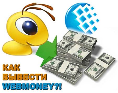 Как вывести и пополнить WMR, WMZ  Webmoney на рублёвую банковскую карту