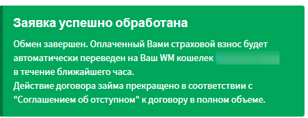 Подтверждаем получение банковского перевода