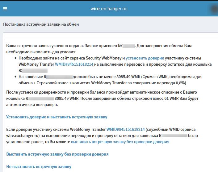 Постановка встречной заявки на Wire Exchanger