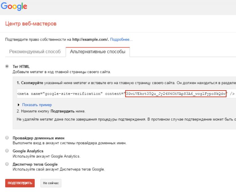 Подтверждаем право владения доменом в Google Webmasters Tools