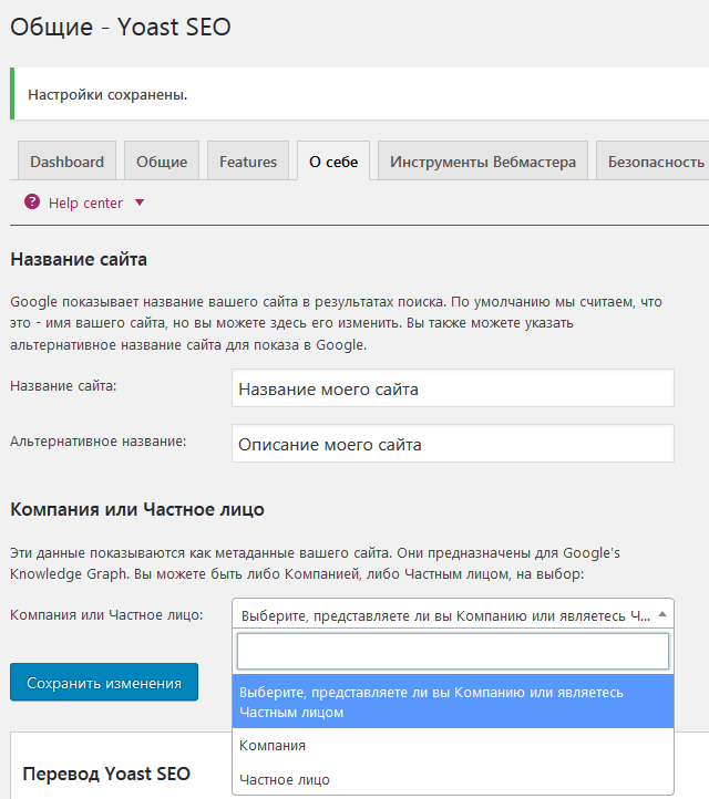 Yoast SEO Knowledge Graph (О себе)