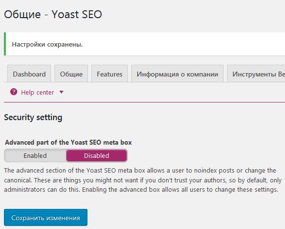 Yoast SEO Безопасность