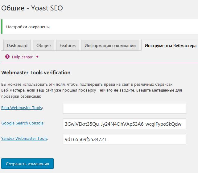 Yoast SEO Webmasters Tools (Инструменты Вебмастера)