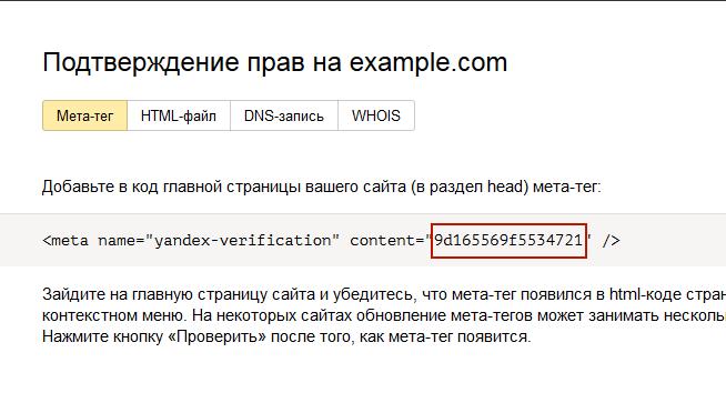 Подтверждаем право владения доменом в Яндекс Вебмастере