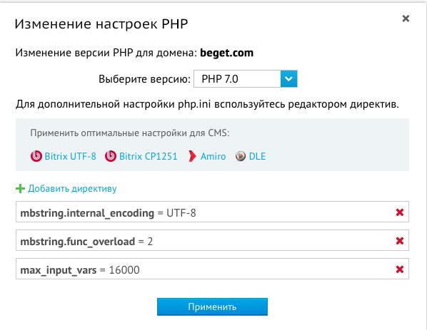 Настройка PHP в Beget