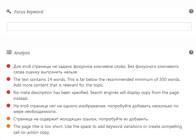 Yoast анализатор вхождения ключевой фразы в текст в метабоксе в записи