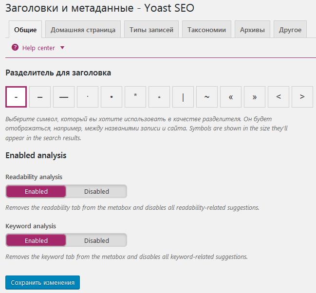 Заголовки и метаданные  - Общие - Yoast SEO
