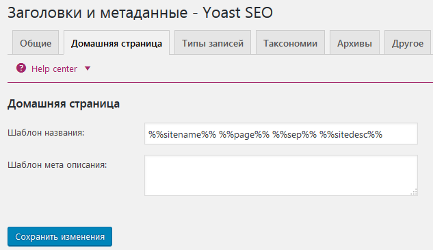 Yoast SEO - Заголовки на главной
