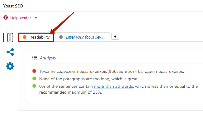 Yoast Анализатор текста в метабоксе в записи