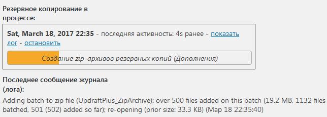 Процесс создания резервной копии в UpdraftPlus