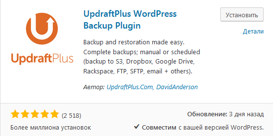 Установка UpdraftPlus WordPress Backup Plugin