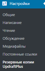 Настройки UpdraftPlus