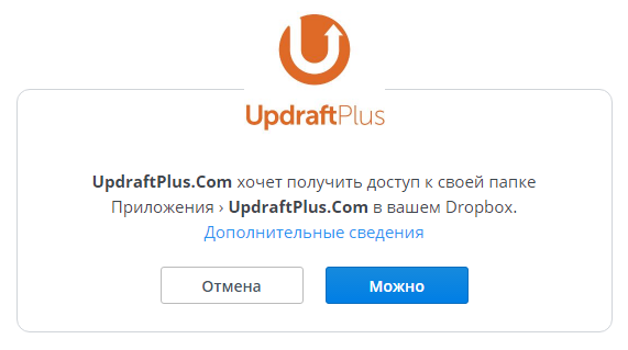 Разрешаем доступ приложению Updraftplus в Dropbox