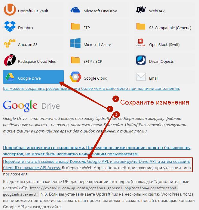 Настройка Google Drive в Updraftplus