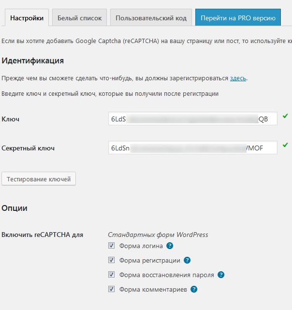 Настройки Google Recaptcha Bestwebsoft