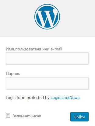 Защищено Login Lockdown