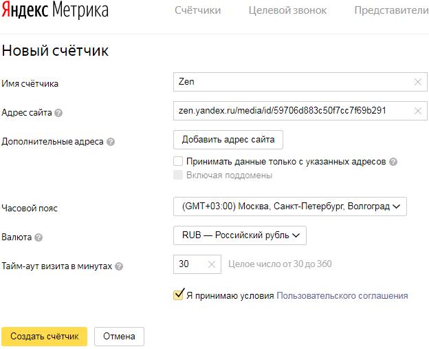 Добавление нового счётчика в Яндекс Метрику