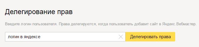 Делегирование прав на сайт