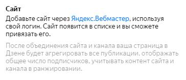 Прикрепление сайта к каналу Яндекс Дзен