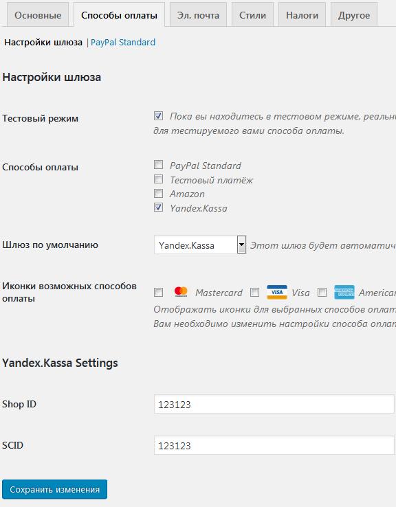 Настройка параметров Яндекс Кассы в Easy Digital Downloads