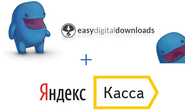 Как подключить Яндекс Кассу к Easy Digital Downloads